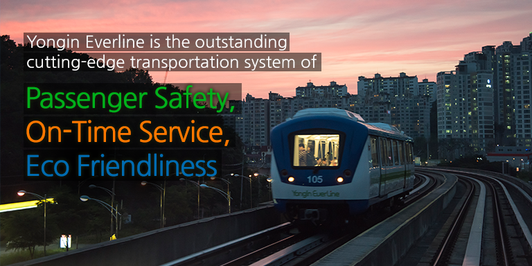 Yongin Everline is the outstanding cutting-edge transportation system of Passenger Safety, On-Time Service, Eco Friendliness